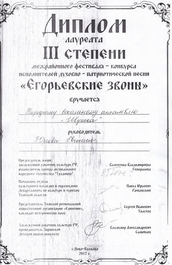 Егорьевские звоны