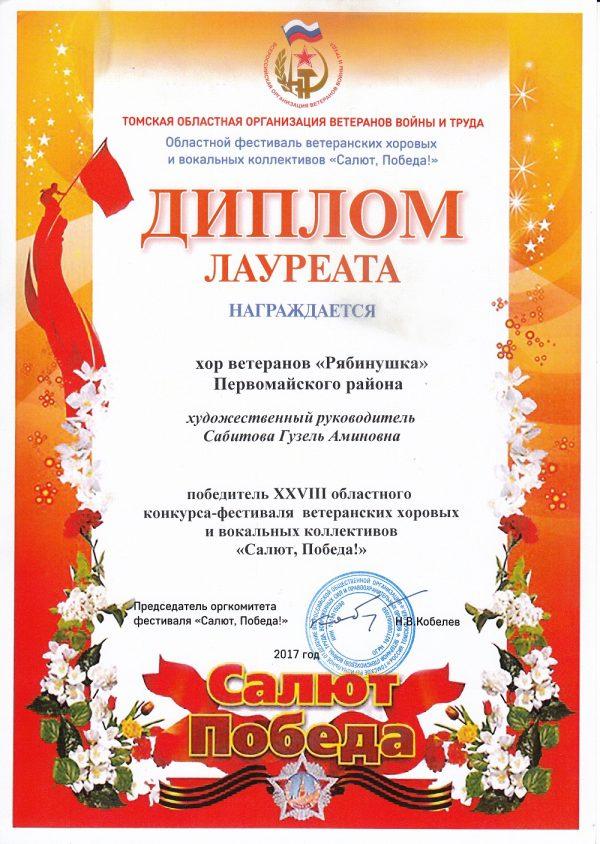 """Областной фестиваль ветеранских хоровых и вокальных коллективов """"Салют, Победа!"""""""