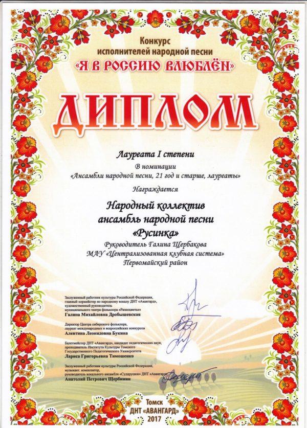 """Конкурс исполнителей народной песни """"Я в Россию влюблен"""""""
