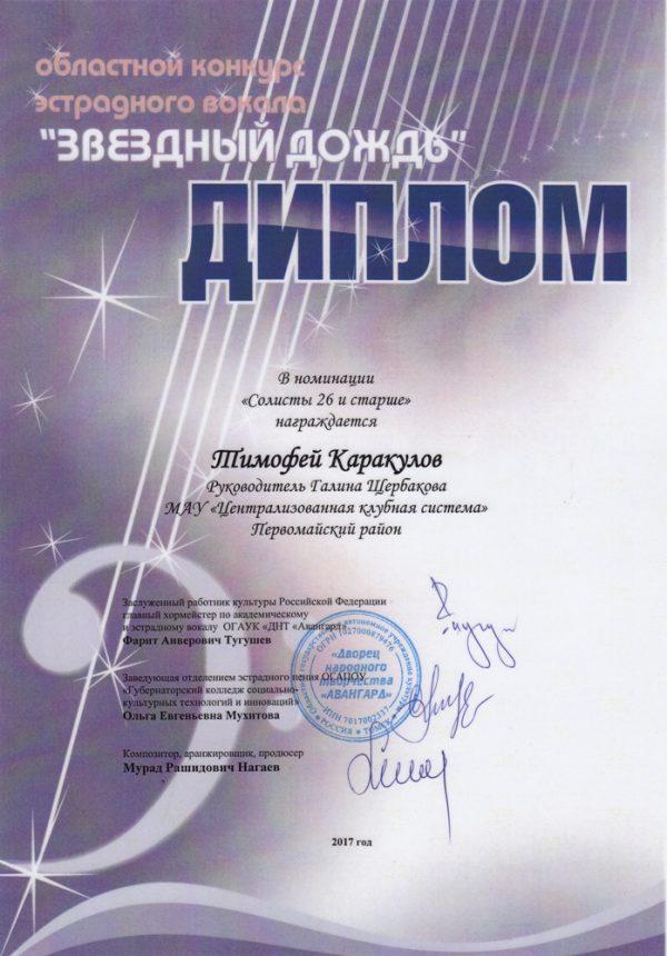 """Областной конкурс эстрадного вокала """"Звездный дождь"""""""