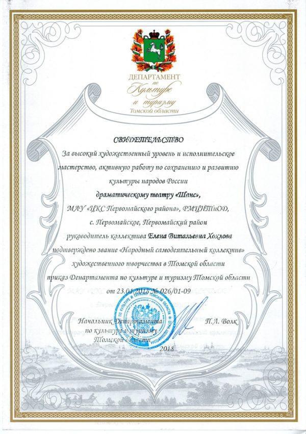 """Подтверждение звания """"Народный"""""""