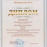 """Областной конкурс методических разработок """"Фактор роста -2017г"""""""