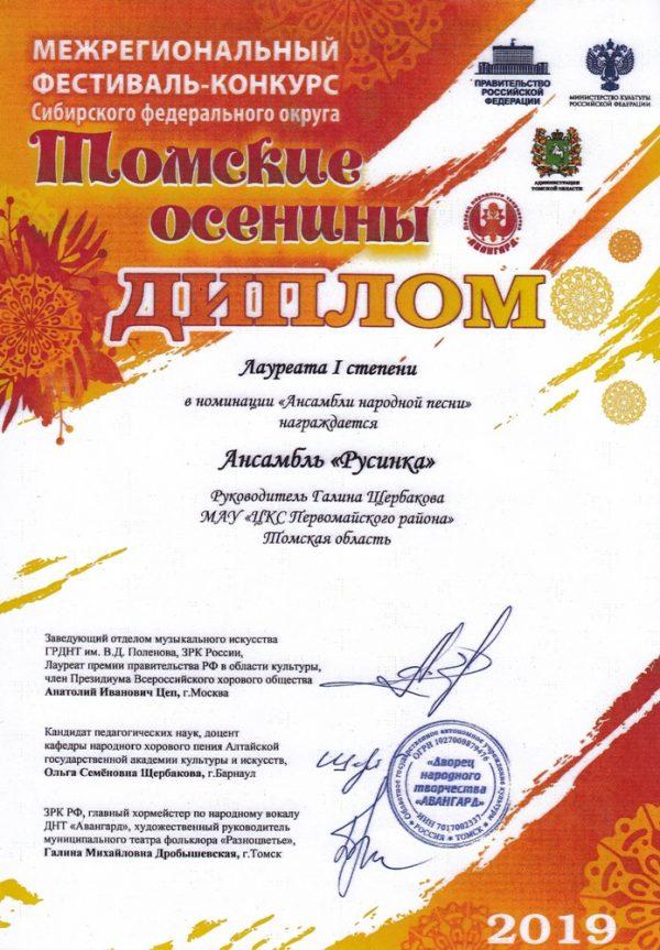 Межрегиональный фестиваль-конкурс Сибирского федерального округа Томские осенины