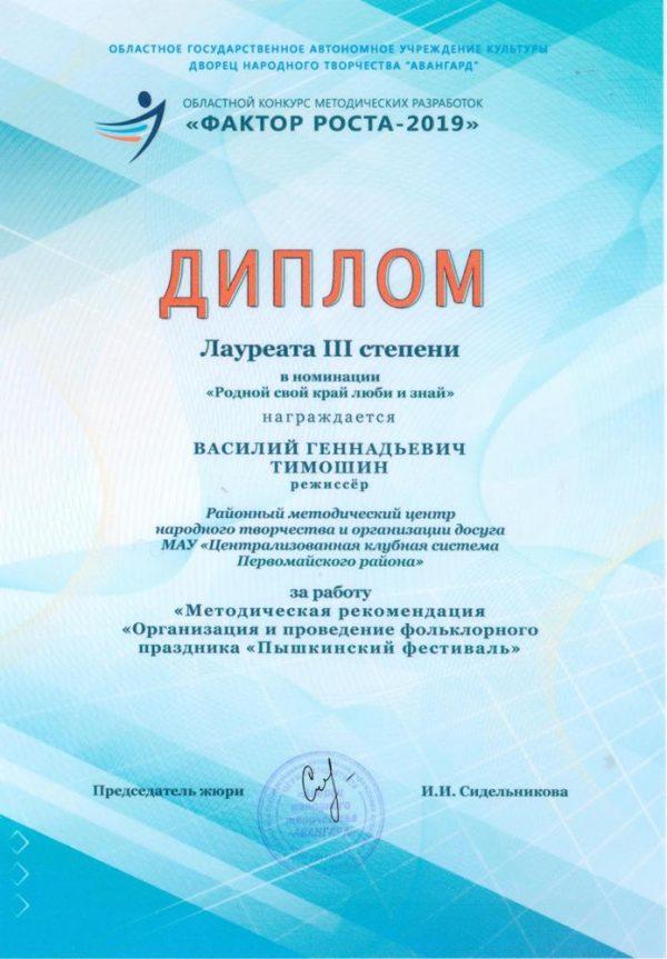 """Областной конкурс методических разработок """"Фактор роста-2019"""""""