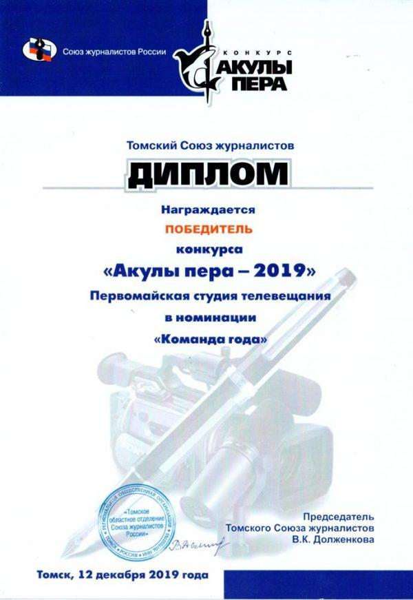 """Конкурс """"Акулы пера-2019"""""""